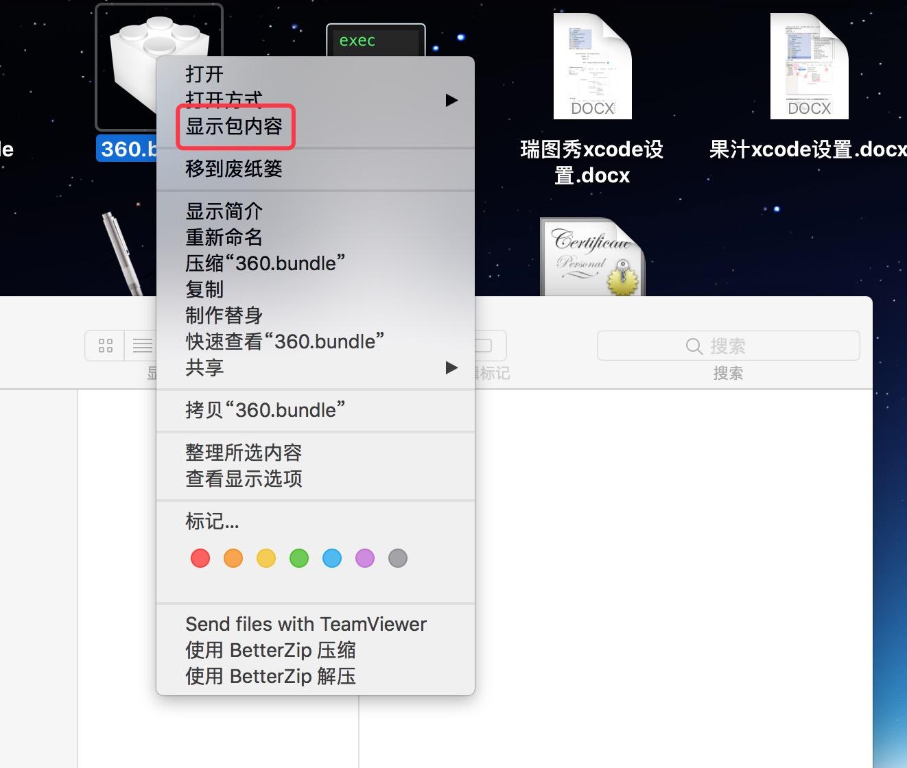 iOS:HBuilder导出ios项目并打包,本地打包运行 - 第2张  | 大腿Plus